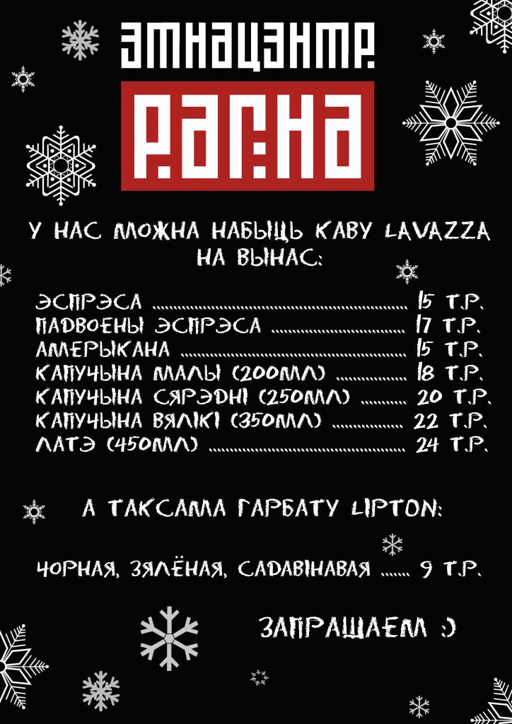 Макет_кошты_кава